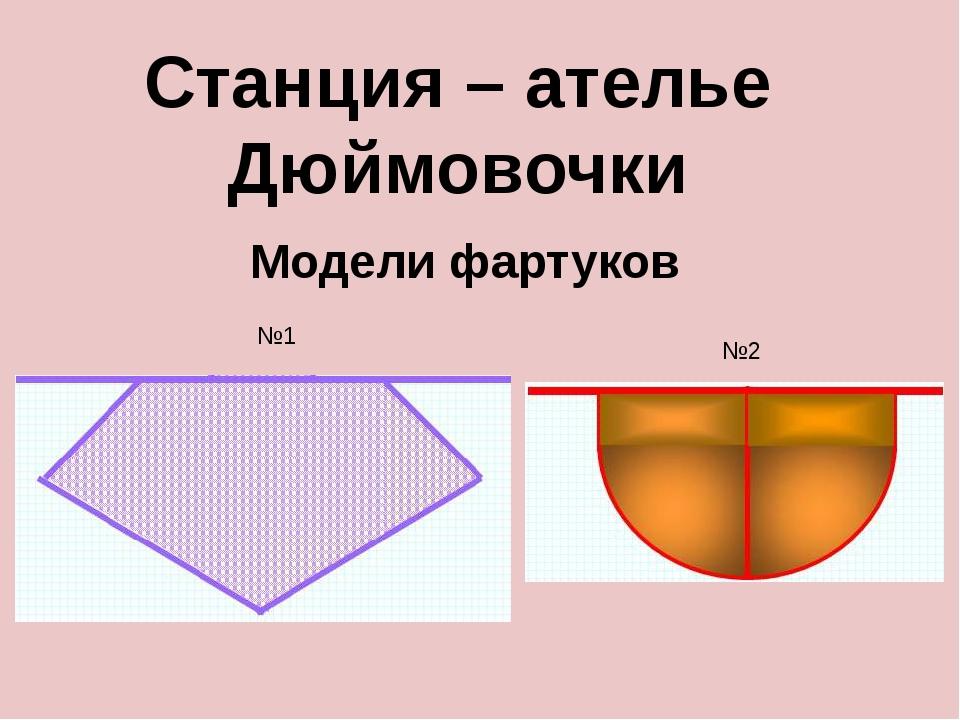 Станция – ателье Дюймовочки Модели фартуков №1 №2