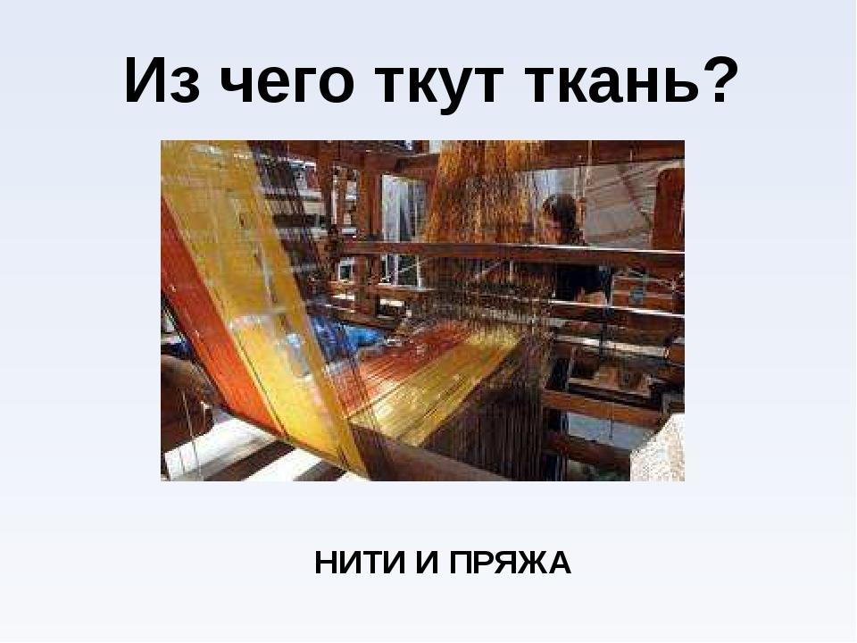 Из чего ткут ткань? НИТИ И ПРЯЖА