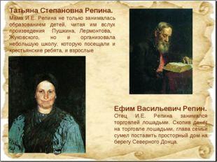 Ефим Васильевич Репин. Отец И.Е. Репина занимался торговлей лошадьми. Скопив