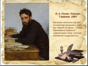 И.Е.Репин. Портрет Гаршина. 1884 Желание написать портрет литератора возник