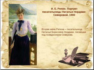 И.Е.Репин. Портрет писательницы Натальи Нордман-Северовой. 1900 Вторая жена