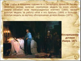 Воскрешение дочери Иаира. 1871 Годы учёбы в Академии художеств в Петербурге