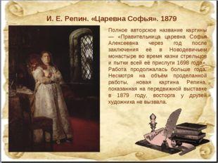 И.Е.Репин. «Царевна Софья». 1879 Полное авторское название картины — «Прави
