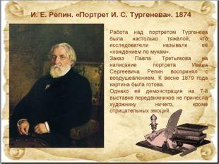 И.Е.Репин. «Портрет И.С.Тургенева». 1874 Работа над портретом Тургенева б
