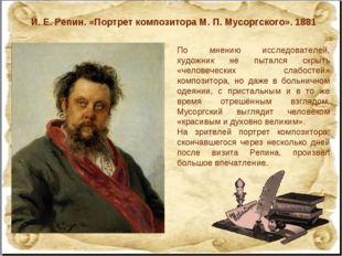 И.Е.Репин. «Портрет композитора М.П.Мусоргского». 1881 По мнению исследов