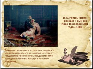 И.Е.Репин. «Иван Грозный и сын его Иван 16 ноября 1581 года». 1885 Рождению