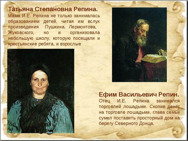 Ефим Васильевич Репин. Отец И.Е. Репина занимался торговлей лошадьми. Скопив...