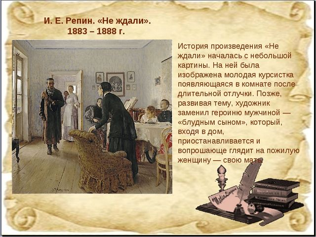 И.Е.Репин. «Не ждали». 1883 – 1888 г. История произведения «Не ждали» начал...