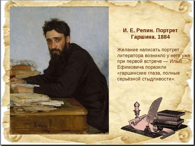 И.Е.Репин. Портрет Гаршина. 1884 Желание написать портрет литератора возник...