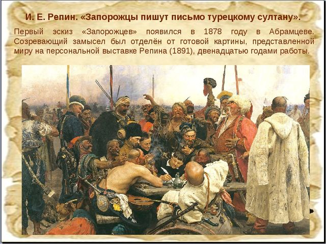 И.Е.Репин. «Запорожцы пишут письмо турецкому султану». Первый эскиз «Запоро...