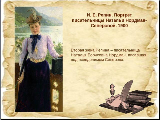 И.Е.Репин. Портрет писательницы Натальи Нордман-Северовой. 1900 Вторая жена...