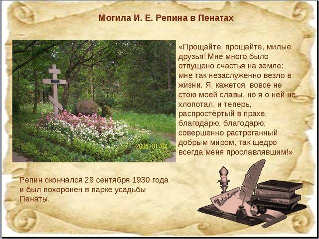 Могила И.Е.Репина в Пенатах «Прощайте, прощайте, милые друзья! Мне много бы...