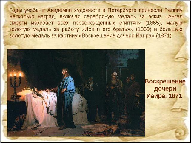 Воскрешение дочери Иаира. 1871 Годы учёбы в Академии художеств в Петербурге...