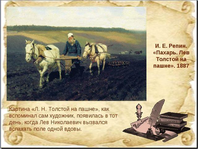 И.Е.Репин. «Пахарь. Лев Толстой на пашне». 1887 Картина «Л. Н. Толстой на п...