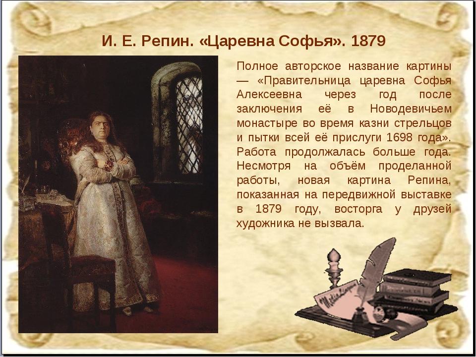 И.Е.Репин. «Царевна Софья». 1879 Полное авторское название картины — «Прави...