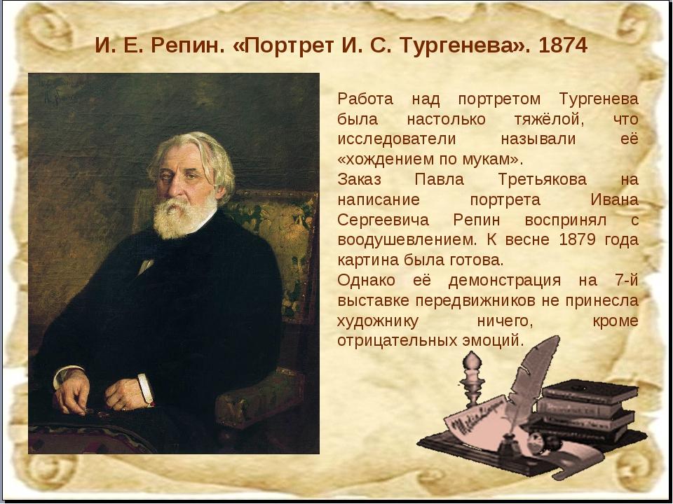 И.Е.Репин. «Портрет И.С.Тургенева». 1874 Работа над портретом Тургенева б...