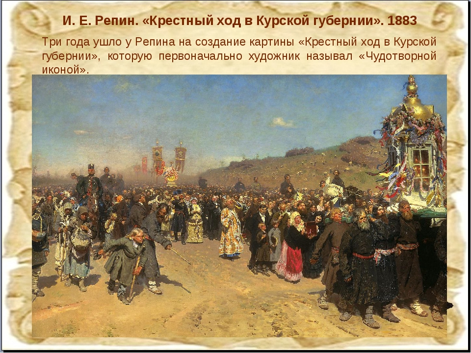 И.Е.Репин. «Крестный ход в Курской губернии». 1883 Три года ушло у Репина н...