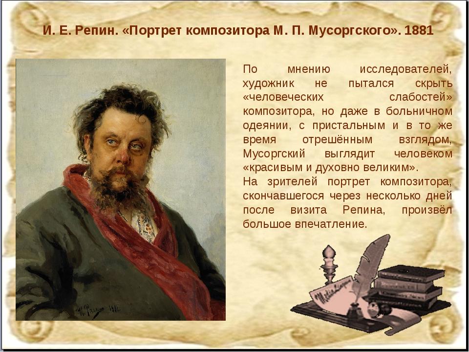 И.Е.Репин. «Портрет композитора М.П.Мусоргского». 1881 По мнению исследов...