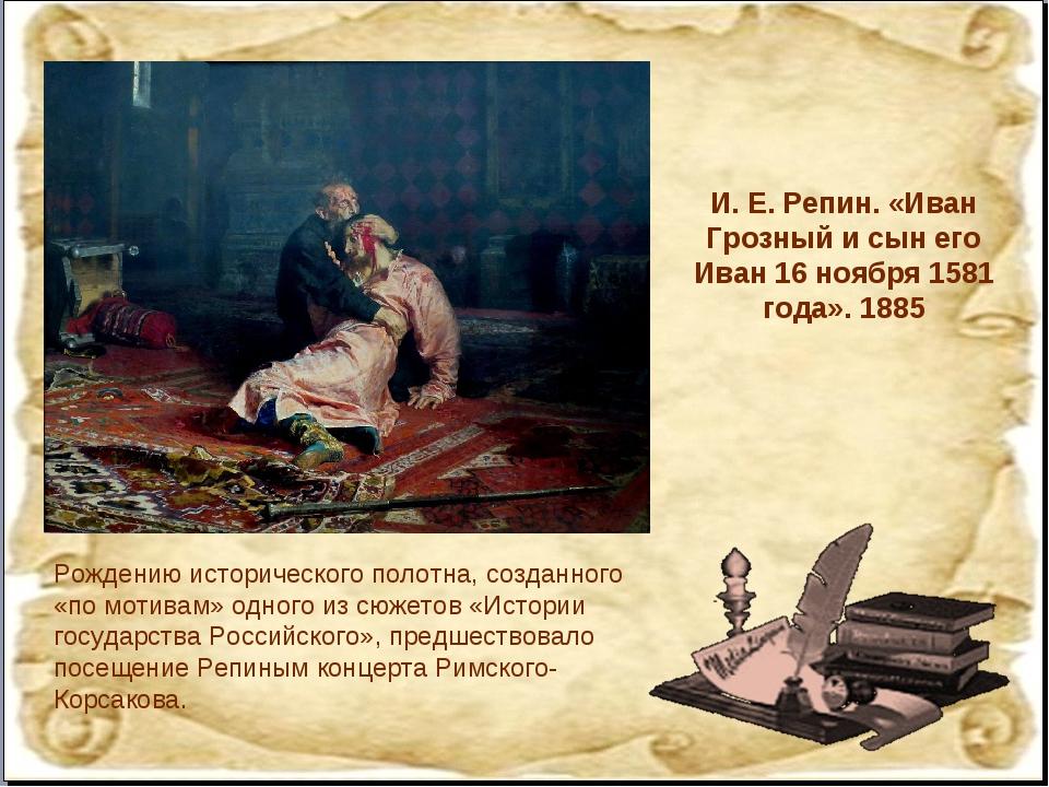 И.Е.Репин. «Иван Грозный и сын его Иван 16 ноября 1581 года». 1885 Рождению...