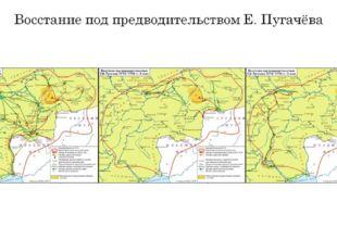 Восстание под предводительством Е. Пугачёва