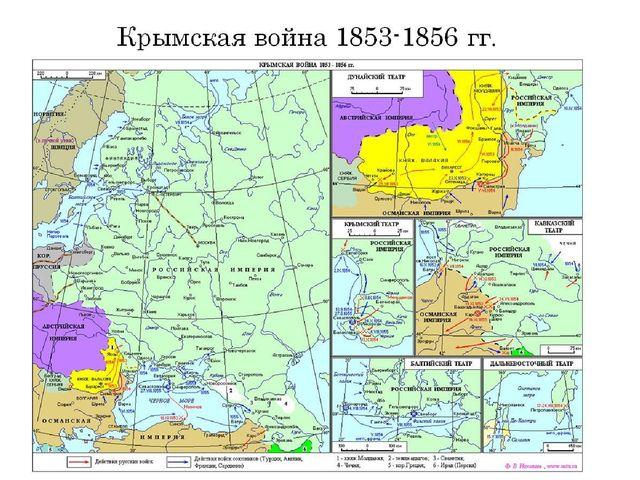 Крымская война 1853-1856 гг.