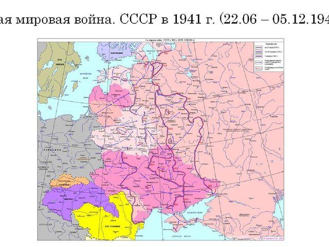 Вторая мировая война. СССР в 1941 г. (22.06 – 05.12.1941 гг.)