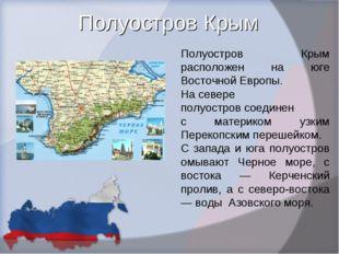 Полуостров Крым Полуостров Крым расположен на юге Восточной Европы. На севере