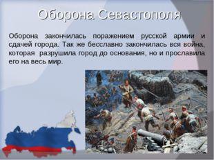 Оборона закончилась поражением русской армии и сдачей города. Так же бесславн