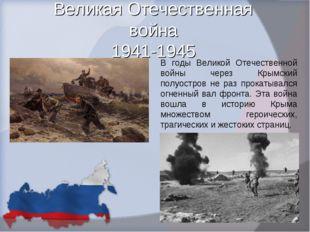 Великая Отечественная война 1941-1945 В годы Великой Отечественной войны чере