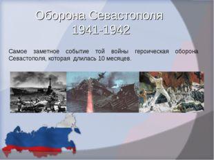 Оборона Севастополя 1941-1942 Самое заметное событие той войны героическая об