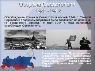 """Оборона Севастополя 1941-1942 В этот день газета """"Правда"""" писала: """"Здравствуй"""