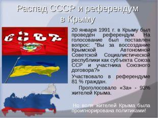 Распад СССР и референдум в Крыму 20 января 1991 г. в Крыму был проведён рефе