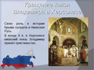 Крещение князя Владимира в Херсонесе Свою роль в истории Крыма сыграла и Кие