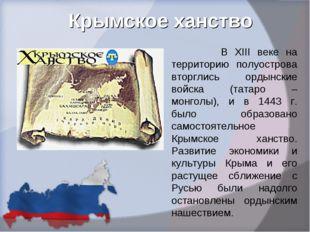 Крымское ханство В XIII веке на территорию полуострова вторглись ордынские во