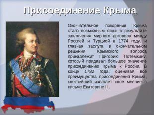 Окончательное покорение Крыма стало возможным лишь в результате заключения м