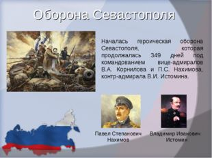 Оборона Севастополя Началась героическая оборона Севастополя, которая продолж
