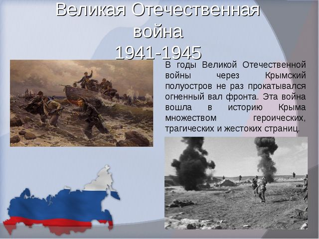 Великая Отечественная война 1941-1945 В годы Великой Отечественной войны чере...