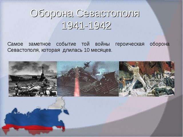 Оборона Севастополя 1941-1942 Самое заметное событие той войны героическая об...