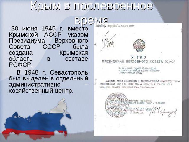 Крым в послевоенное время 30 июня 1945 г. вместо Крымской АССР указом Презид...