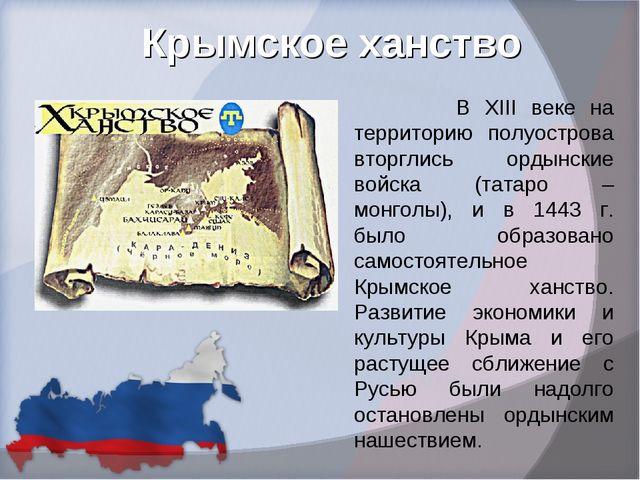 Крымское ханство В XIII веке на территорию полуострова вторглись ордынские во...