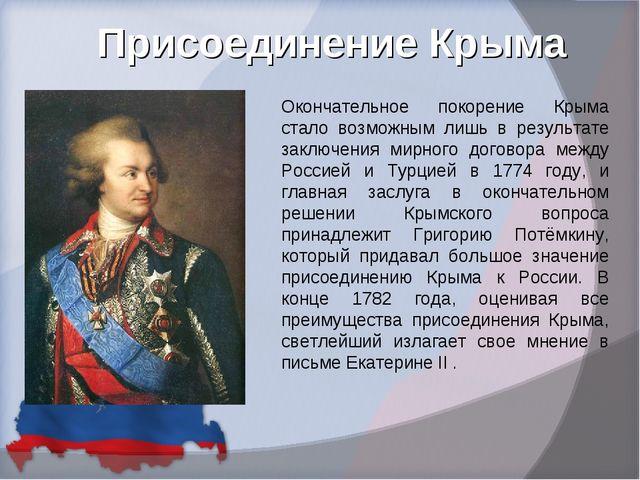 Окончательное покорение Крыма стало возможным лишь в результате заключения м...