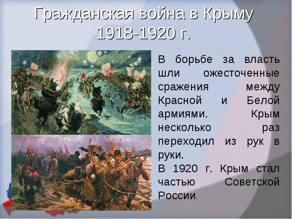 В борьбе за власть шли ожесточенные сражения между Красной и Белой армиями. К...