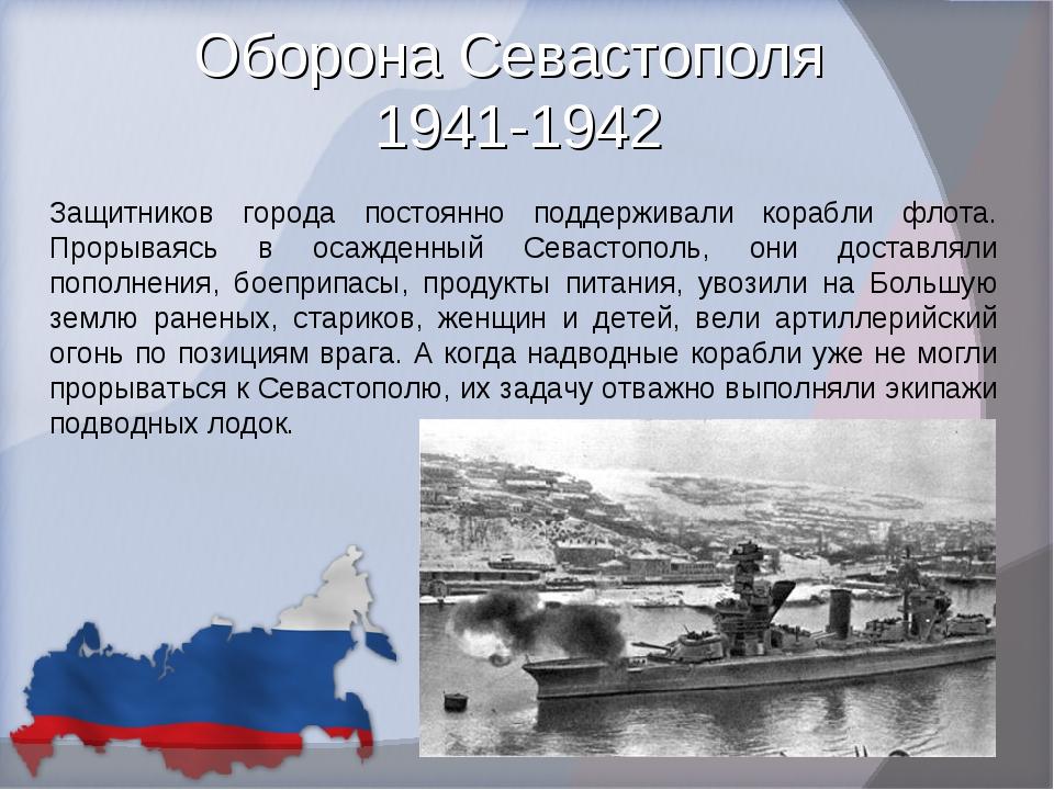 Оборона Севастополя 1941-1942 Защитников города постоянно поддерживали кораб...