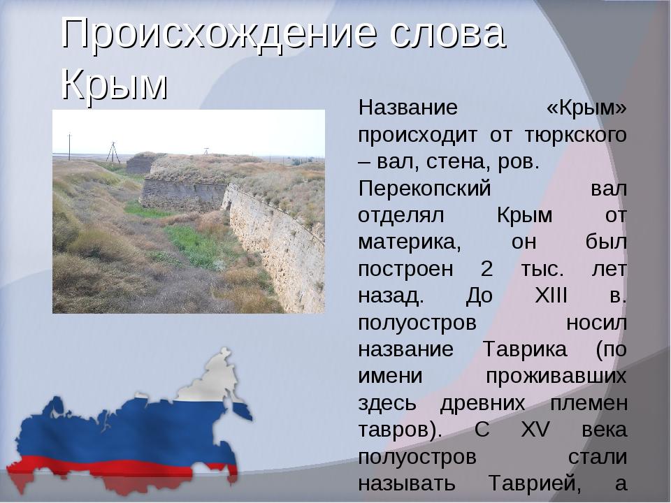 Происхождение слова Крым Название «Крым» происходит от тюркского – вал, стена...