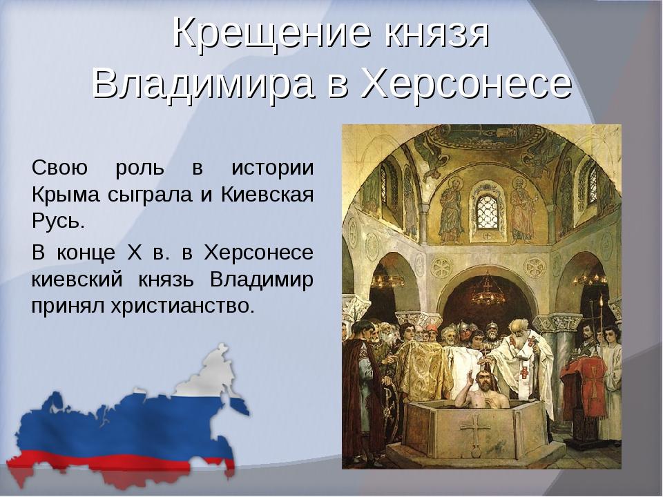 Крещение князя Владимира в Херсонесе Свою роль в истории Крыма сыграла и Кие...