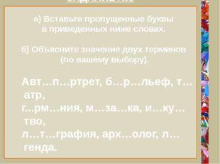 ЗАДАНИЕ №3 а) Вставьте пропущенные буквы в приведенных ниже словах. б) Объяс