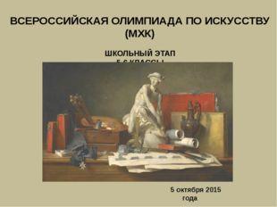 ВСЕРОССИЙСКАЯ ОЛИМПИАДА ПО ИСКУССТВУ (МХК) ШКОЛЬНЫЙ ЭТАП 5-6 КЛАССЫ 5 октября