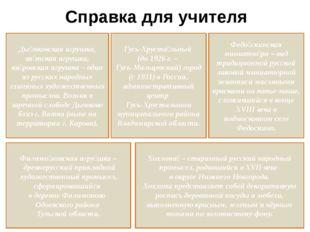 Ды́мковская игрушка, вя́тская игрушка, ки́ровская игрушка – один из русских н