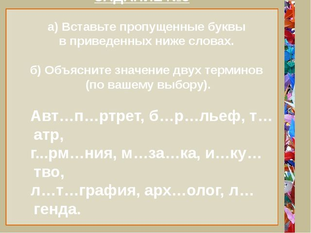 ЗАДАНИЕ №3 а) Вставьте пропущенные буквы в приведенных ниже словах. б) Объяс...