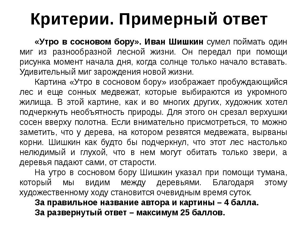 Критерии. Примерный ответ «Утро в сосновом бору». Иван Шишкин сумел поймать о...